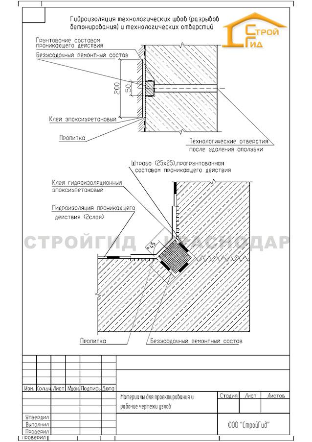 чертеж---гидроизоляция-технологических-швов-(разрыв-бетонирования)-и-технологических-отверстий