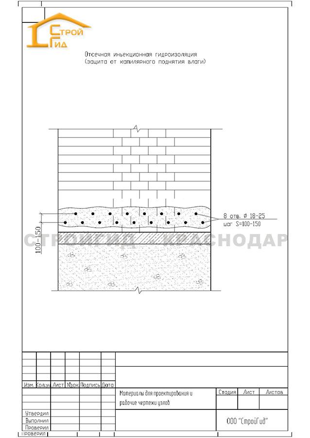 чертеж---отсечная-инъекционная-гидроизоляция---защита-от-капилярного-поднятия-влаги