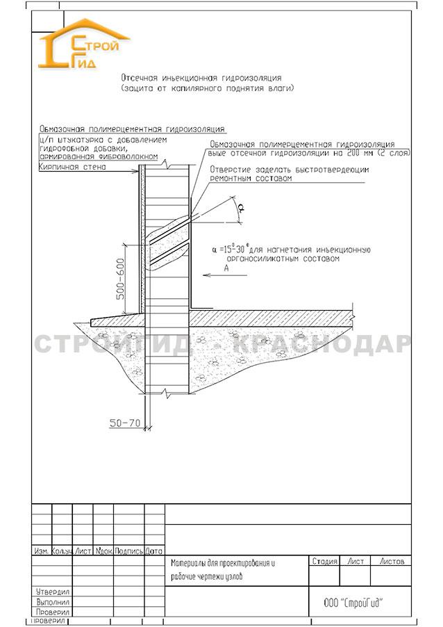 чертеж---отсечная-инъекционная-гидроизоляция---защита-от-капилярного-поднятия-вод