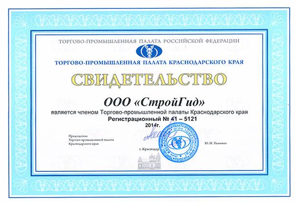 Свидетельство торговой палаты ООО Стройгид