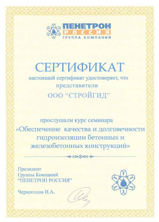 certificat-stroygid-ok