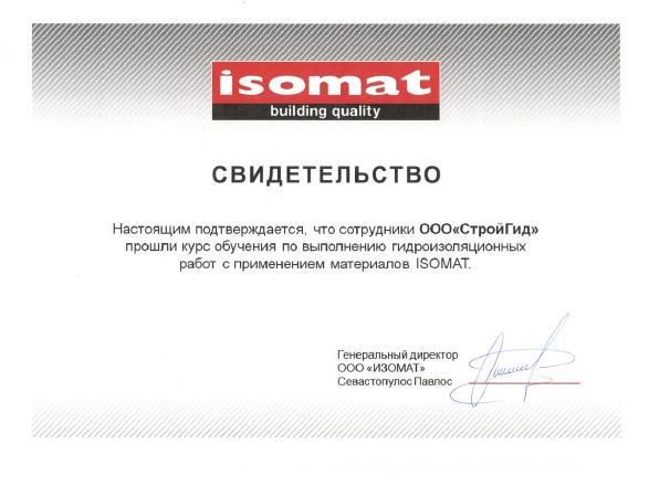 gidroiz-certificat-izomat
